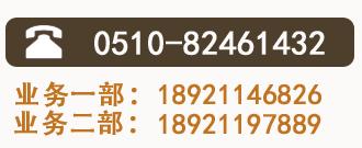 全国热线:0510-81461432 业务一部:18921146826 业务二部:18921197889